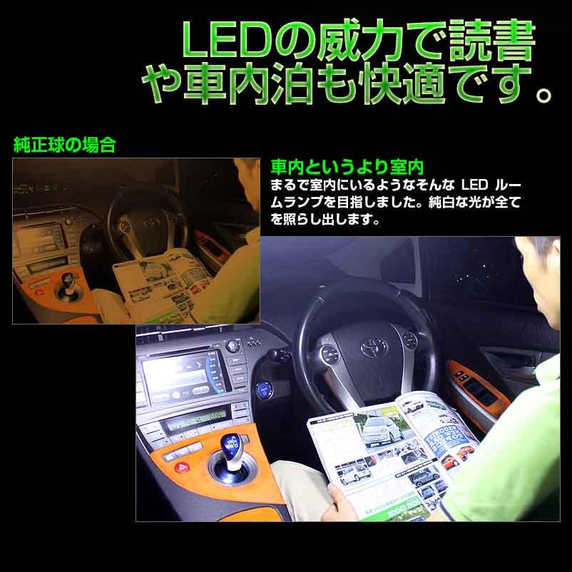 日產爾格大地(E52)H22/8~專用的LED車內燈配套元件FLUX型9分set