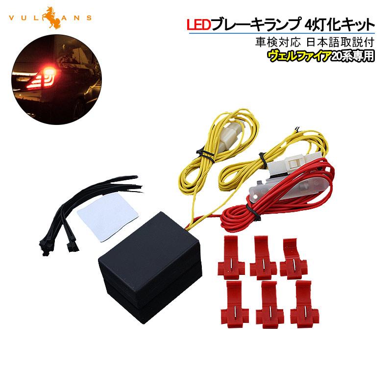 Verifier 20 Dedicated LED Brake Light 4 Lights For Kit Stop Lamp Genuine  LED Tail Brake Lights Inspection For Japan Japanese Took Theory With  Simultaneous