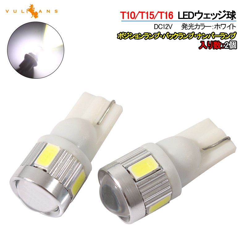 T10/T15/T16 LED wedge bulb LED bulb induction of CREE high efficient 7W  class projector lens with white 2, position light back lamp
