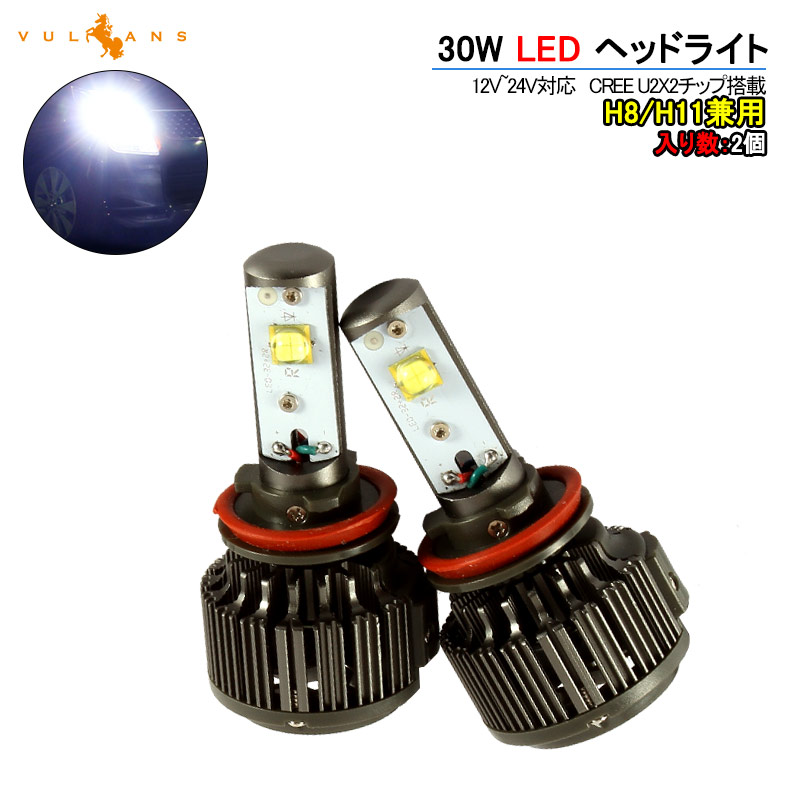 LEDヘッドライト H8/H11 40W 12V/24V CREE U2X4 3600LM 6500K ホワイト 1年保証 LEDフォグランプ LEDバルブ 防水 IP68
