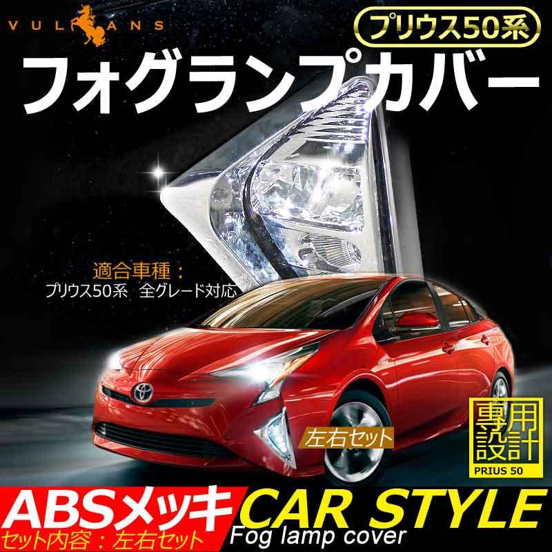 プリウス50系 フロントバンパー フォグランプカバー フォグカバー フォグランプガーニッシュ ABSメッキ 左右セット 外装 パーツ ドレスアップ カスタム