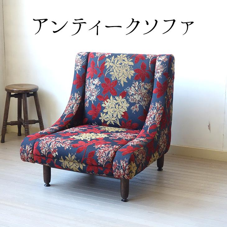 【RENOKA】アンティーク 1P ソファ L型 ロータイプ【母の日 プレゼント】