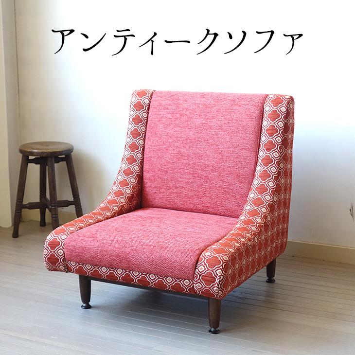 【RENOKA】アンティーク 1P ソファ L型 ロータイプ
