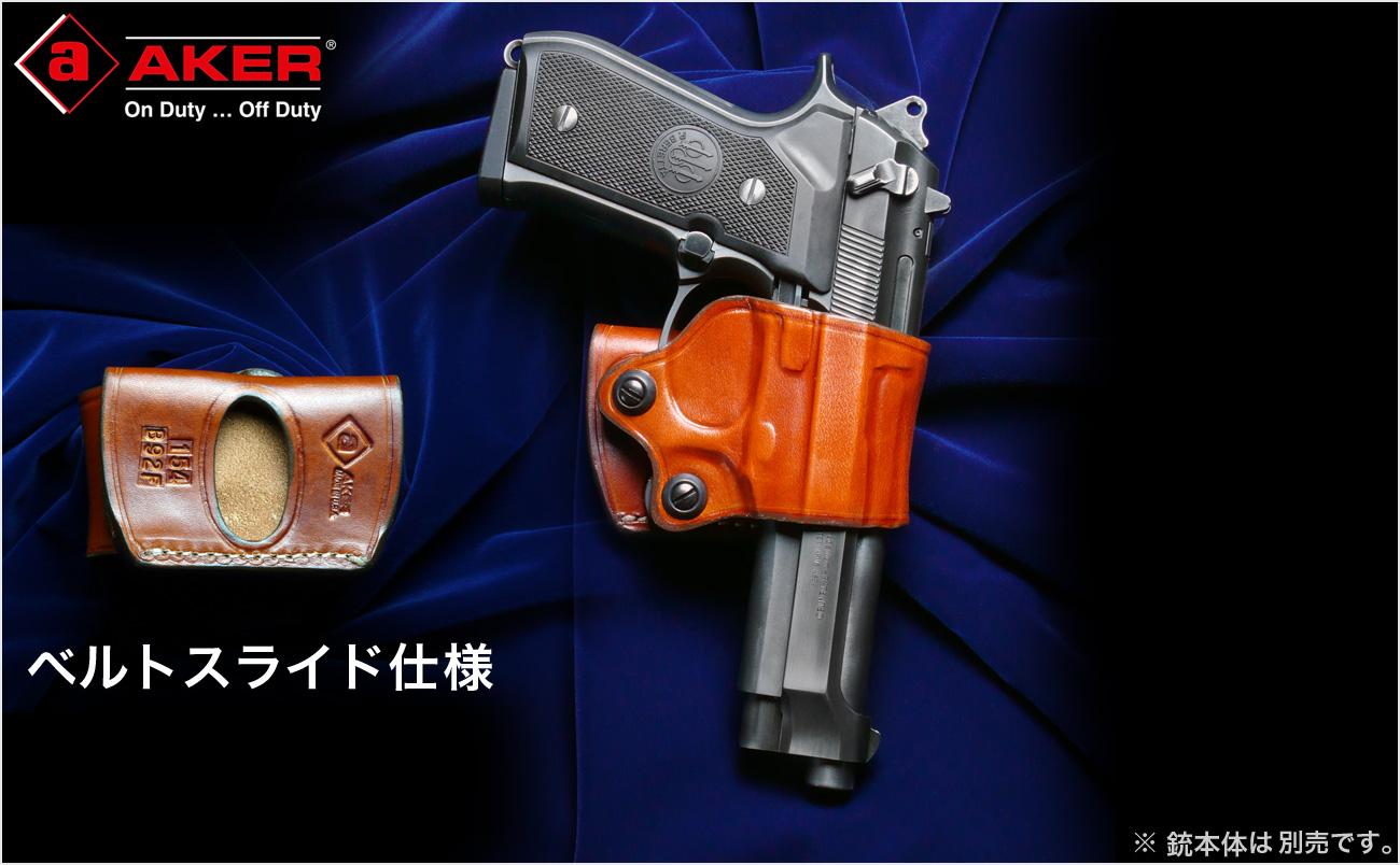 AKER ヤキスライド ヒップ・ブラウン・右/M92FS用