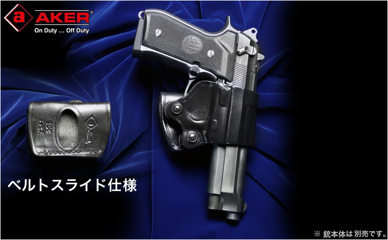 AKER ヤキスライド ヒップ・ブラック・右/M92FS用