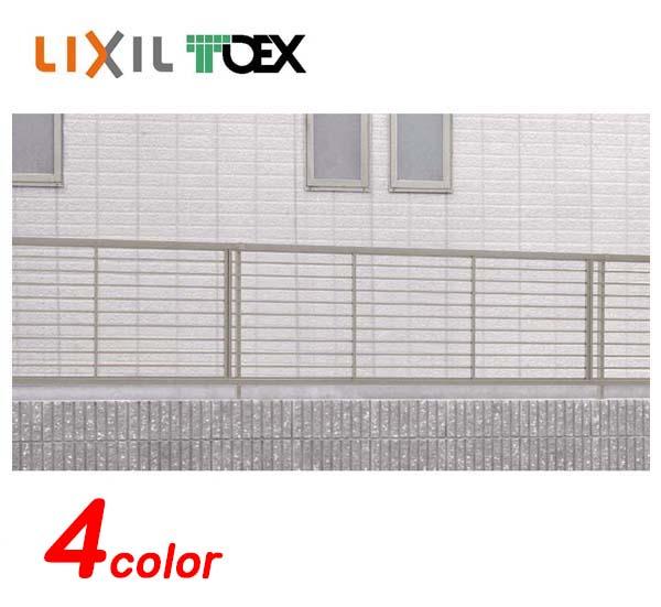 【フェンス アルミ】プリレオR1型フェンス 高さ600mm(本体)TOEX(LIXIL)横格子 デザインで高品質な LIXIL アルミ フェンス をお求めやすい価格で!【送料無料】
