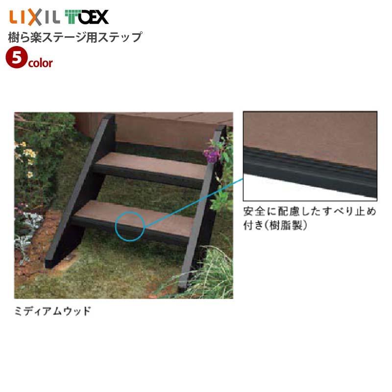 【ウッドデッキ】樹ら楽ステージ用 ステップ(人工木材) TOEX(LIXIL)デッキの昇り降りに最適!高品質な すべり止め付きステップ をお求めやすい価格で!【送料無料】