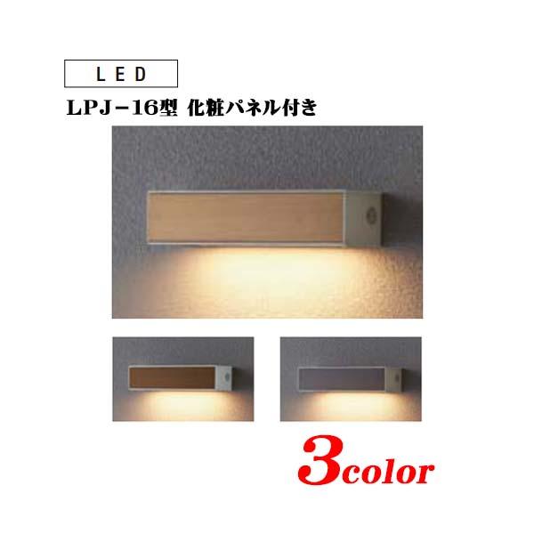 【エクステリア 照明】LPJ-16型 化粧パネル付き 表札灯(壁付け) 明るさセンサ付き TOEX(LIXIL)我家を明るく照らす 照明 は TOEX の 表札灯 がオススメ!お求めやすい価格で 送料無料!