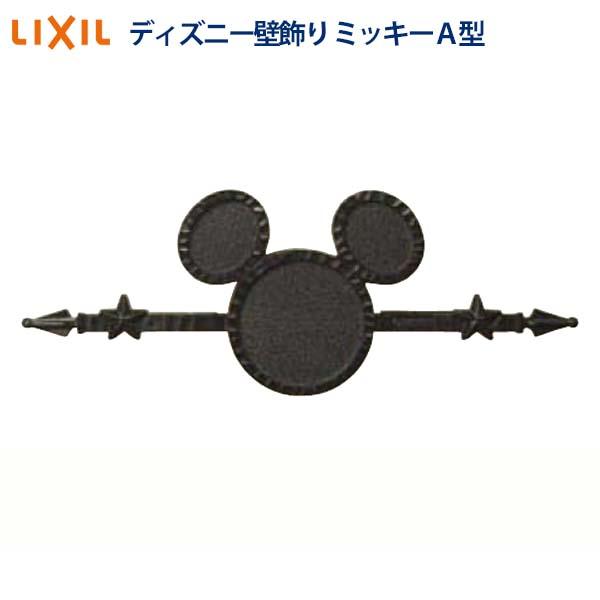 【オーナメント】ディズニー 壁飾り ミッキーA型 LIXIL(新日軽)かわいい キャラクターで壁面やスペースにワンポイント! ディズニー 壁飾り をお求めすい価格で!【送料無料】