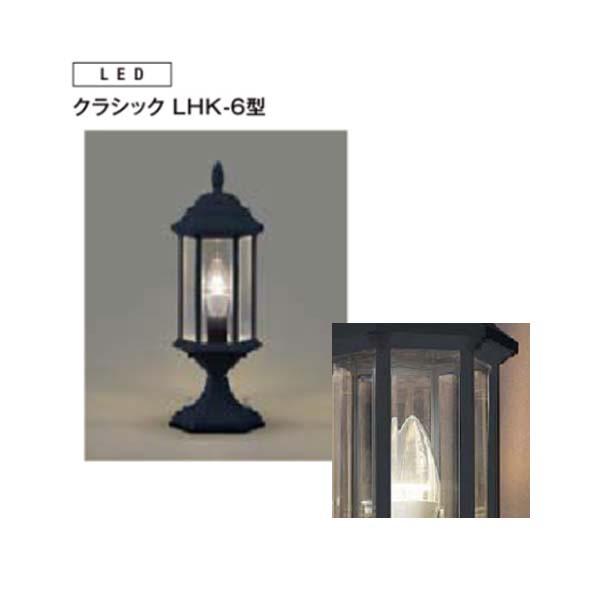 【エクステリア 照明】クラシック LHK-6型 門柱灯 LED照明 TOEX(LIXIL)我家を明るく照らす デザイン照明 は TOEX の 門柱灯 がオススメ!お求めやすい価格で 送料無料!