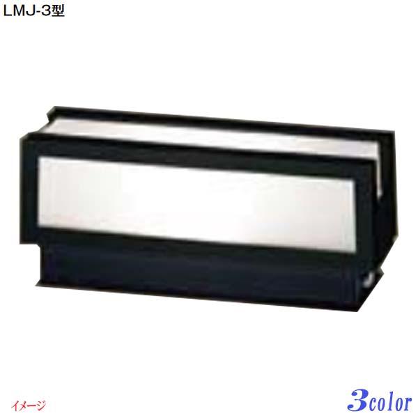 【エクステリア 照明】門袖灯 LMJ-3型 明るさセンサー付き LED照明 TOEX(LIXIL)我家を明るく照らす デザイン照明 は TOEX の 門袖灯 がオススメ!お求めやすい価格で 送料無料!