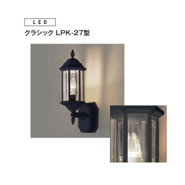 【エクステリア 照明】クラシック LPK-27型 LED照明 TOEX(LIXIL)我家を明るく照らす デザイン照明 は TOEX の ブラケット ポーチライト がオススメ!お求めやすい価格で 送料無料!