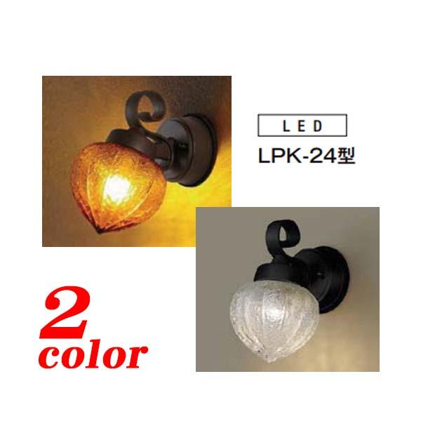 照明 エクステリア照明 ライト エクステリアライト 【エクステリア 照明】ポーチライト LPK-24型 LED照明 TOEX(LIXIL)我家を明るく照らす デザイン照明 は TOEX の ブラケット ポーチライト がオススメ!お求めやすい価格で 送料無料!