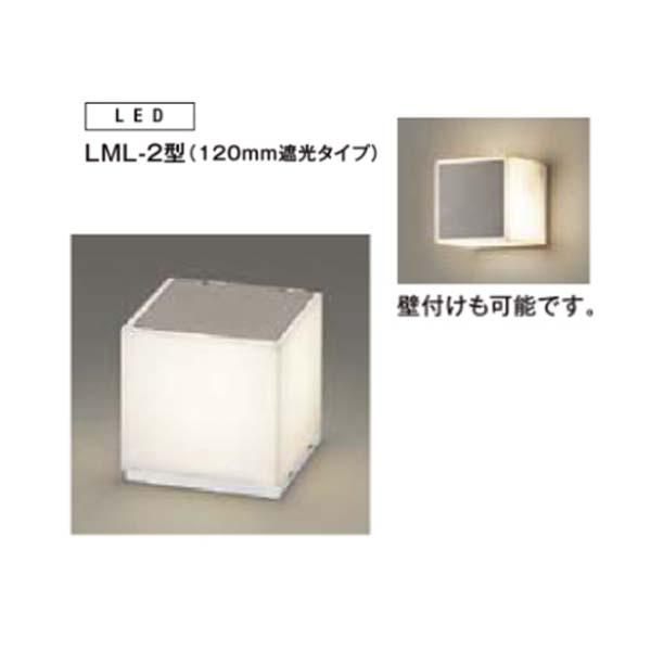 【LED 照明】門袖灯 LML-2型 LED照明 120mm遮光タイプ TOEX(LIXIL)我家を明るく照らす デザイン照明 は TOEX の 門袖灯 がオススメ!お求めやすい価格で 送料無料!