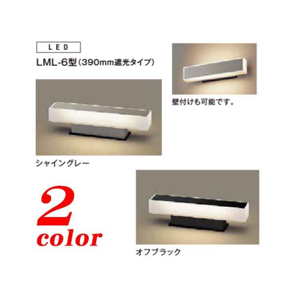 【LED 照明】門袖灯 LML-6型 LED照明 390mm遮光タイプ TOEX(LIXIL)我家を明るく照らす デザイン照明 は TOEX の 門袖灯 がオススメ!お求めやすい価格で 送料無料!