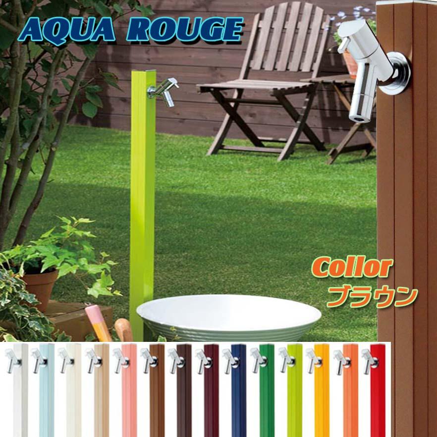 【立水栓】アクアルージュ 蛇口1個付き 色:ブラウンお庭 や テラス に高品質で オシャレ な 水栓柱 ユニット(蛇口1個付き)をお求めやすい価格で!