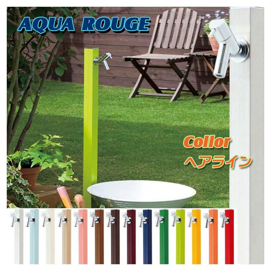 【立水栓】アクアルージュ 蛇口1個付き 色:ヘアラインお庭 や テラス に高品質で オシャレ な 水栓柱 ユニット(蛇口1個付き)をお求めやすい価格で!