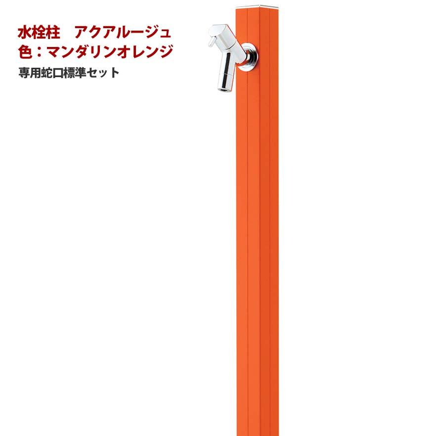 【立水栓】アクアルージュ 蛇口1個付き 色:マンダリンオレンジお庭 や テラス に高品質で オシャレ な 水栓柱 ユニット(蛇口1個付き)をお求めやすい価格で!