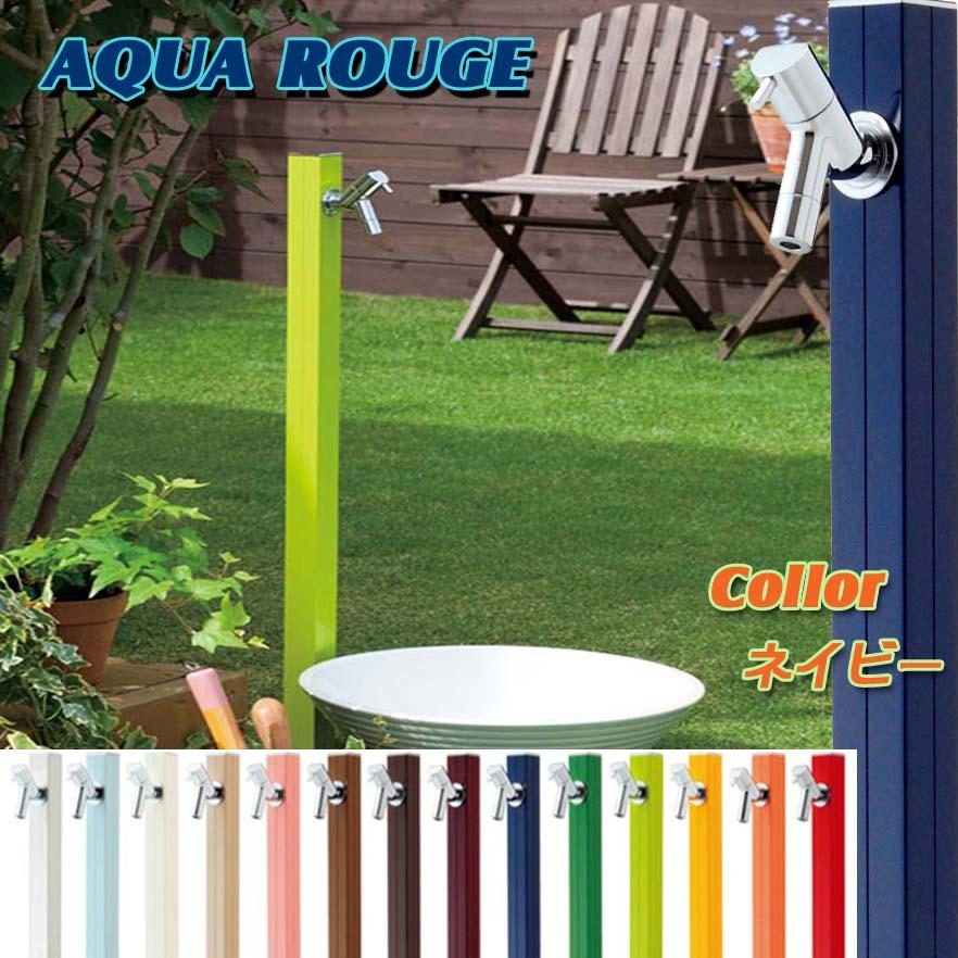 【立水栓】アクアルージュ 蛇口1個付き 色:ネイビーお庭 や テラス に高品質で オシャレ な 水栓柱 ユニット(蛇口1個付き)をお求めやすい価格で!