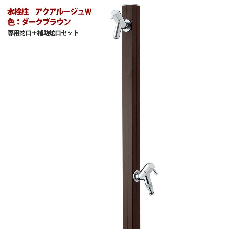 【立水栓】アクアルージュW 蛇口2個付き 色:ダークブラウンお庭 や テラス に高品質で オシャレ な 水栓柱 ユニット(蛇口2個付き)をお求めやすい価格で!