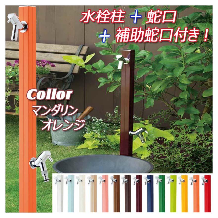 【立水栓】アクアルージュW 蛇口2個付き 色:マンダリンオレンジお庭 や テラス に高品質で オシャレ な 水栓柱 ユニット(蛇口2個付き)をお求めやすい価格で!