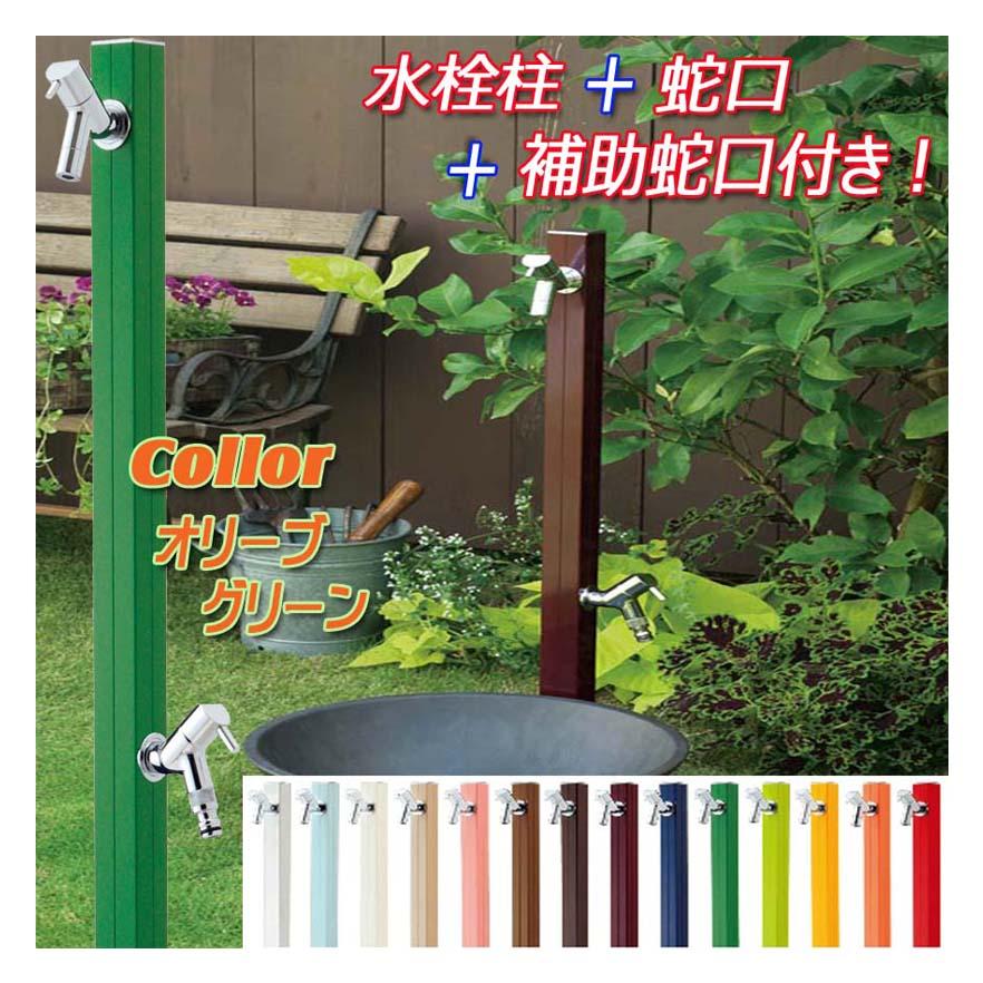 【立水栓】アクアルージュW 蛇口2個付き 色:オリーブグリーンお庭 や テラス に高品質で オシャレ な 水栓柱 ユニット(蛇口2個付き)をお求めやすい価格で!