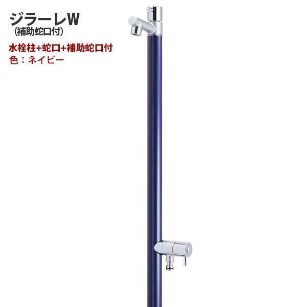 【立水栓】ジラーレW 蛇口2個付き 色:ネイビーお庭 や テラス に高品質で オシャレ な 立水栓ユニット(蛇口2個付き)をお求めやすい価格で!