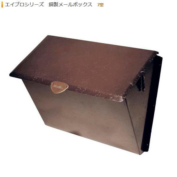【ポスト】エイプロシリーズメールボックス(銅製7型)SR1-DP-7レトロ バッグ アンティーク調|壁付けポスト(前入れ前出し)レターボックス 郵便受け メールボックス ぽすと post 壁掛けポスト おしゃれ 玄関ポスト【送料無料】