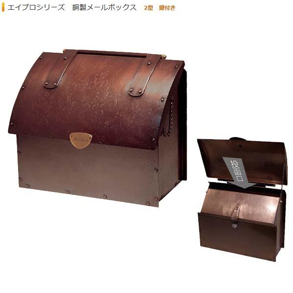 【ポスト】エイプロシリーズメールボックス(銅製2型)SR1-DP-2 鍵付きレトロ バッグ アンティーク調 壁付けポスト(前入れ前出し)レターボックス 郵便受け メールボックス ぽすと post 壁掛けポスト おしゃれ 玄関ポスト【送料無料】
