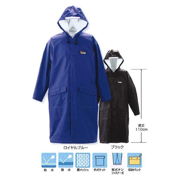 川西工業作業服/レインウエア 3535 防水レインパーカー フリーサイズ(ロイヤルブルー・ブラック)
