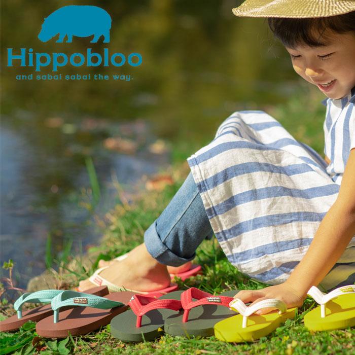 即納 別倉庫からの配送 16.0cmから22.5cm 子供用 ビーチサンダル 送料無料 マシュマロのように柔らかい天然生ゴム ヒッポブルー キッズ あす楽対応 ディスカウント hippo 植物由来 bloo