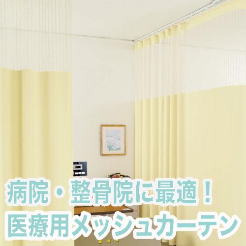 医療用オーダーメッシュカーテン巾255cm~350cm丈195cm~255cmまで【 ウオッシャブル 】【 防炎 】【 制電 】【 SEK 】【 防汚 】