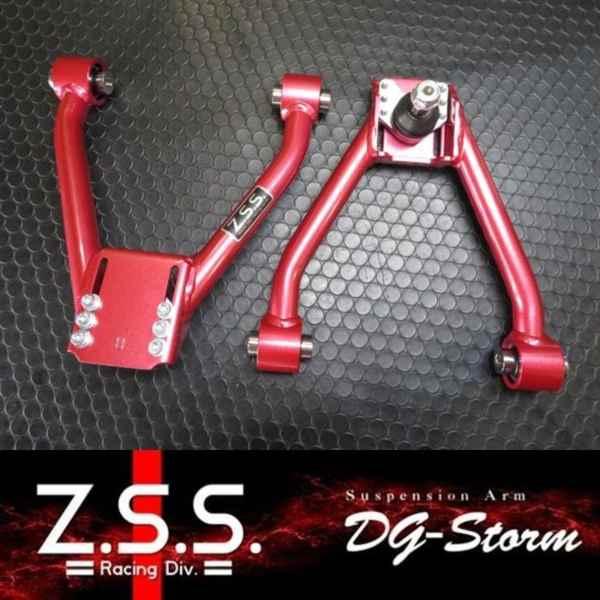 Z.S.S. DG-Storm SE3P RX-8 フロント キャンバーアーム ピロ式