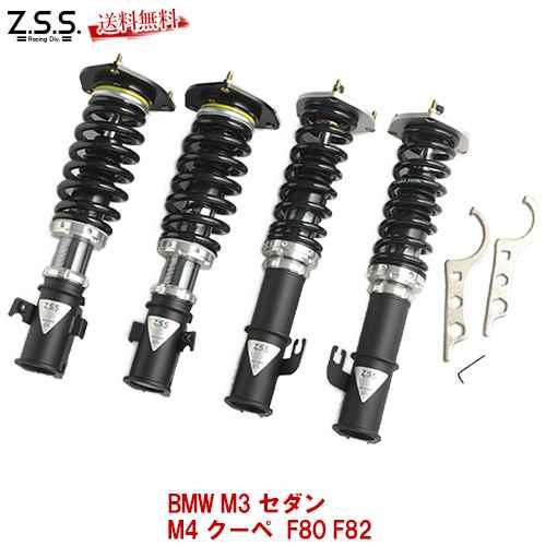 Z.S.S. Rigel BMW F80 M3 F82 M4 2014y~ 車高調 フルタップ式 全長調整式 減衰調整 フロントピロアッパーマウント ZSS