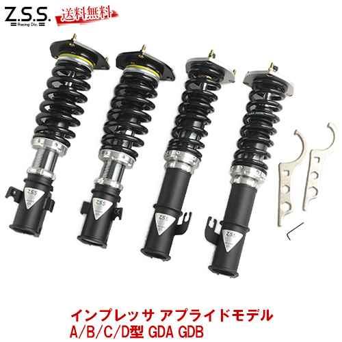 Z.S.S. Rigel 車高調 フルタップ式 GDA GDB インプレッサ PCD100-5穴 アプライド A B C D 全長調整 減衰調整 ZSS