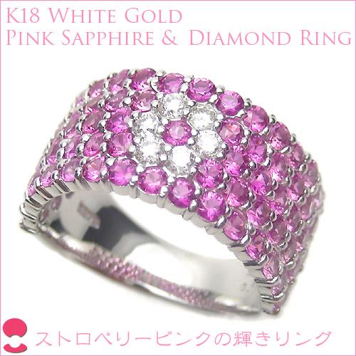 K18WG ピンクサファイア ダイアモンド 幅広リング  10P12feb10 【送料無料100215】