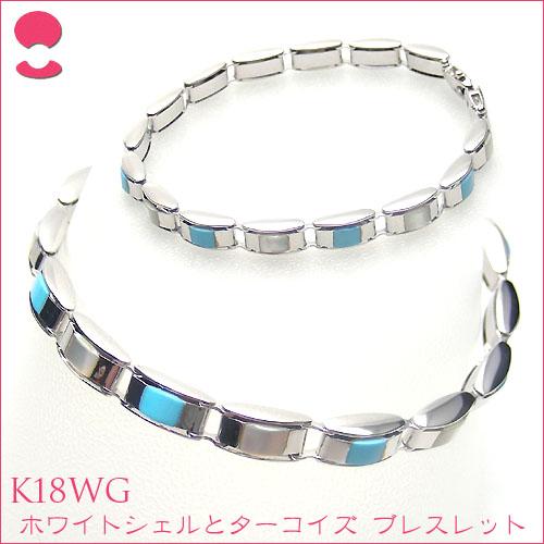 K18WG ホワイトシェルとターコイズ しなやかブレスレット PUP090713MJ10 10P21Jul09