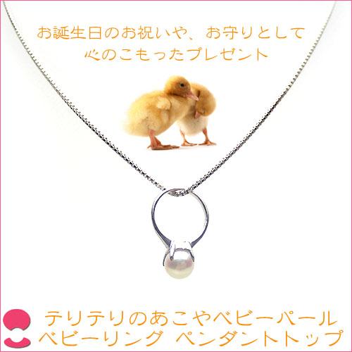 K18WG あこやベビーパール ベビーリングペンダントトップ 【toukaifa0904】