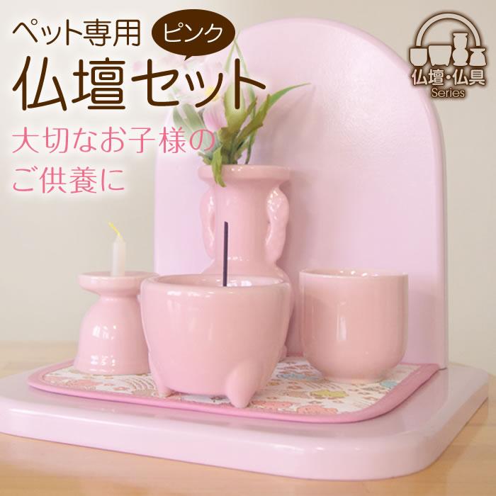 ペットの終活 ペット 仏壇 半円ステージ ピンク「ペットロス 供養 ロウソク立て 花立て 茶器 香炉」