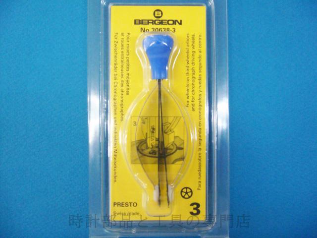 時計 工具 BERGEON(ベルジョン) 30638-3剣抜き(クロノグラフ出車抜き、5本スポーク用)