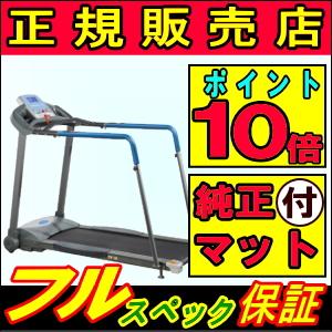 【純正マット付】ランニングマシン FT-006M リハビリトレッドミル ルームランナー 純正マット付 フジモリ リマーク REMARK ポイント10倍 FT066M 家庭用