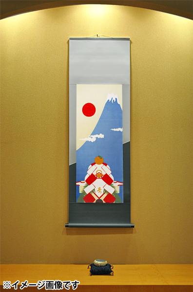 化粧箱タイプ 掛け軸 掛軸モダン掛け軸 初日の出デザイン表装タイプ タペストリー感覚で飾れるモダンな掛け軸表装裂は24種類からお好みで選べます 富士山 鏡もち お正月 受注後生産商品