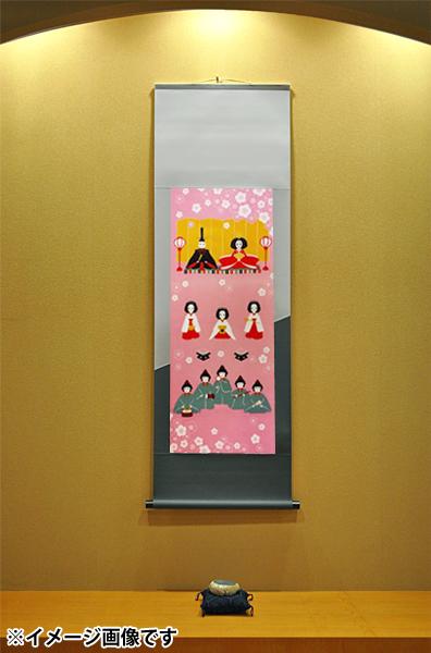 化粧箱タイプ 掛け軸 掛軸モダン掛け軸 ひな祭りデザイン表装タイプ タペストリー感覚で飾れるモダンな掛け軸表装裂は24種類からお好みで選べます お雛様 桃の節句 ひなまつり 受注後生産商品