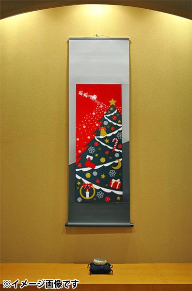 化粧箱タイプ 掛け軸 掛軸モダン掛け軸 クリスマスデザイン表装タイプ タペストリー感覚で飾れるモダンな掛け軸表装裂は24種類からお好みで選べます もみの木 クリスマスツリー 冬 受注後生産商品