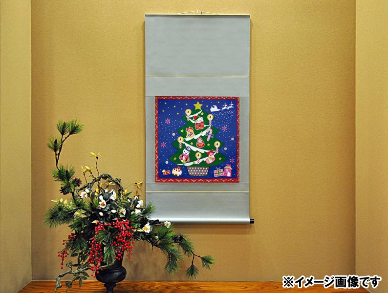 化粧箱タイプ 掛け軸 掛軸モダン掛け軸 クリスマス丸表装タイプ タペストリー感覚で飾れるモダンな掛け軸表装裂は24種類からお好みで選べます クリスマスツリー プレゼント サンタクロース 和風 日本 受注後生産商品