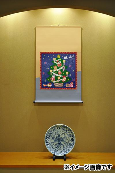 化粧箱タイプ 掛け軸 掛軸モダン掛け軸 クリスマスデザイン表装タイプ タペストリー感覚で飾れるモダンな掛け軸表装裂は24種類からお好みで選べます クリスマスツリー プレゼント サンタクロース 和風 日本 受注後生産商品