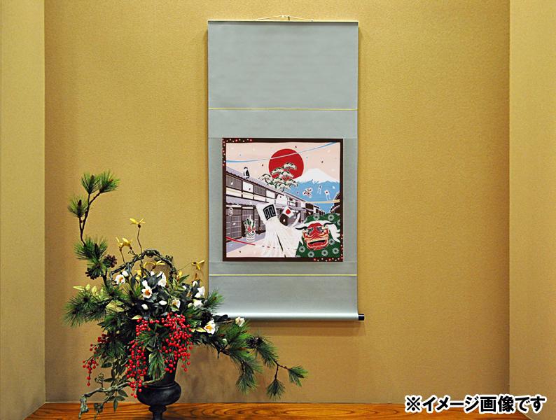 化粧箱タイプ 掛け軸 掛軸モダン掛け軸 お正月丸表装タイプ タペストリー感覚で飾れるモダンな掛け軸表装裂は24種類からお好みで選べます 猫 たまのお散歩 新年 和風 日本 受注後生産商品