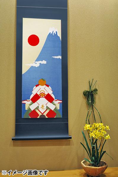 化粧箱タイプ 掛け軸 掛軸モダン掛け軸 初日の出丸表装タイプ タペストリー感覚で飾れるモダンな掛け軸表装裂は24種類からお好みで選べます 富士山 鏡もち お正月 受注後生産商品