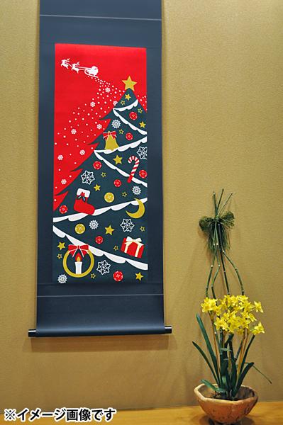 化粧箱タイプ 掛け軸 掛軸モダン掛け軸 クリスマス丸表装タイプ タペストリー感覚で飾れるモダンな掛け軸表装裂は24種類からお好みで選べます もみの木 クリスマスツリー 冬 受注後生産商品