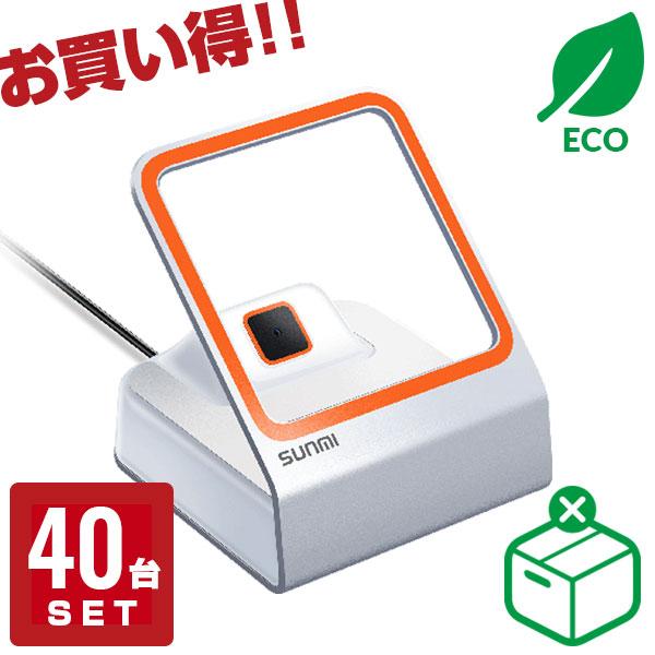 【エコ包装 40台セット】 【特価セール】 二次元コードリーダー SUNMI Blink USB接続 【1年保証】 QRコードリーダー バーコードスキャナー バーコードリーダー サンミ